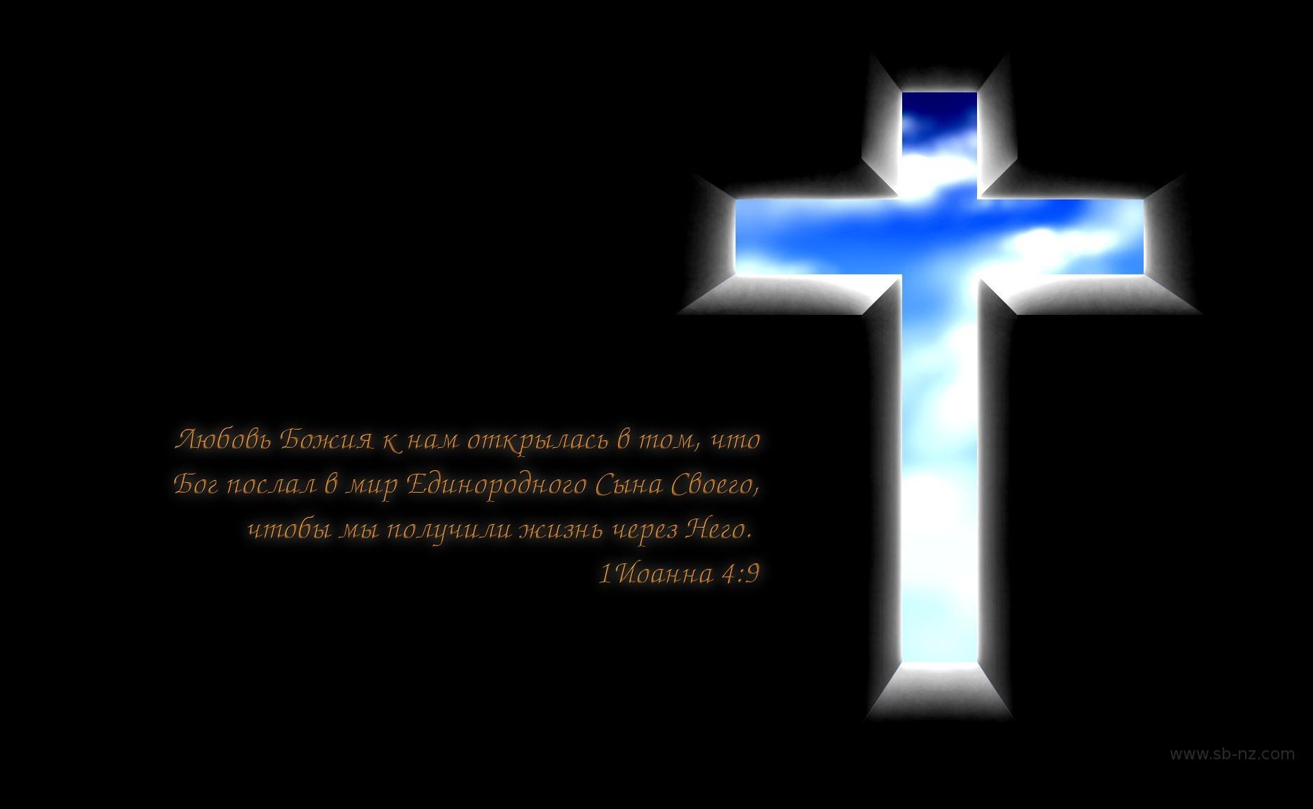 христианские обои: